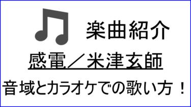 「感電 / 米津玄師」の歌い方【音域】
