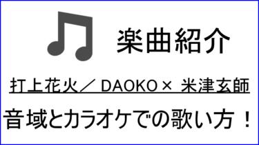 【米津パートのみ】「打上花火/ DAOKO×米津玄師」の歌い方【音域】