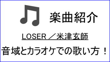 「LOSER/ 米津玄師」の歌い方【音域】