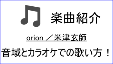 「orion/ 米津玄師」の歌い方【音域】