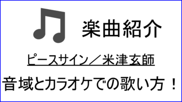 「ピースサイン/ 米津玄師」の歌い方【音域】