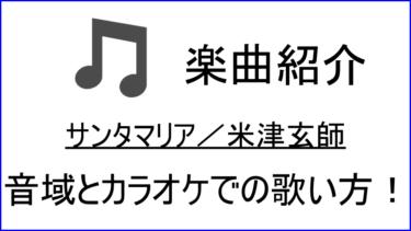 「サンタマリア/ 米津玄師」の歌い方【音域】