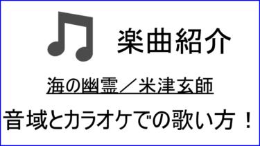 「海の幽霊/ 米津玄師」の歌い方【音域】