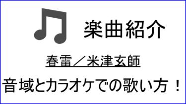 「春雷/ 米津玄師」の歌い方【音域】