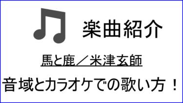 「馬と鹿/ 米津玄師」の歌い方【音域】