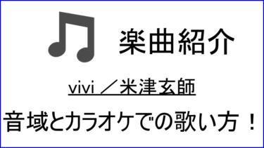 「vivi/ 米津玄師」の歌い方【音域】