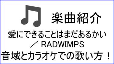 「愛にできることはまだあるかい / RADWIMPS」の歌い方【音域】