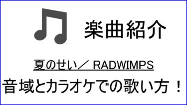 「夏のせい / RADWIMPS」の歌い方【音域】