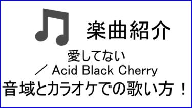 「愛してない / Acid Black Cherry」の歌い方【音域】