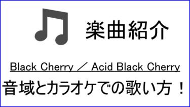 「Black Cherry / Acid Black Cherry」の歌い方【音域】