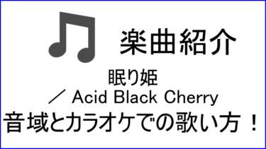 「眠り姫 / Acid Black Cherry」の歌い方【音域】