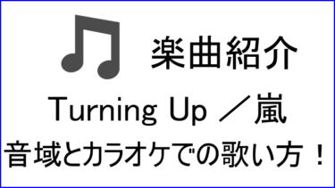 「Turning Up / 嵐」の歌い方【音域】