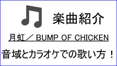「月虹 / BUMP OF CHICKEN」の歌い方【音域】