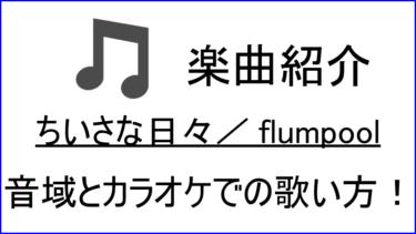 「ちいさな日々 / flumpool」の歌い方【音域】