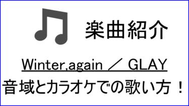 「Winter,again / GLAY」の歌い方【音域】