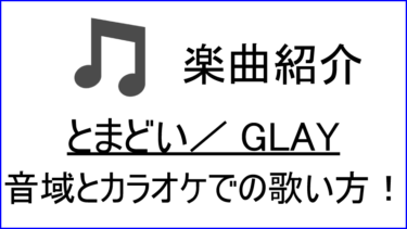 「とまどい / GLAY」の歌い方【音域】