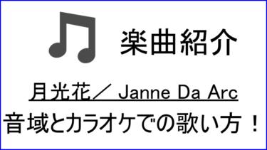 「月光花 / Janne Da Arc」の歌い方【音域】