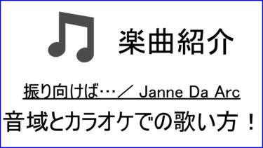 「振り向けば… / Janne Da Arc」の歌い方【音域】