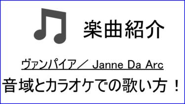 「ヴァンパイア / Janne Da Arc」の歌い方【音域】