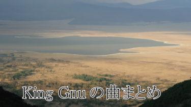 King Gnuの曲まとめ【音域とカラオケでの歌い方】