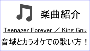 「Teenager Forever / King Gnu」の歌い方【音域】