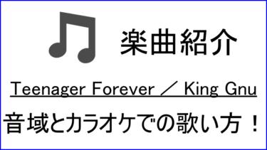 「Teenager Forever / King Gnu」の歌い方【音域】