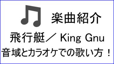 「飛行艇 / King Gnu」の歌い方【音域】