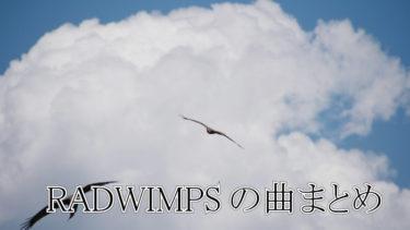 RADWIMPSの曲まとめ【音域とカラオケでの歌い方】