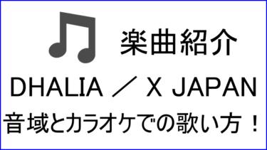 「DAHLIA / X JAPAN」の歌い方【音域】