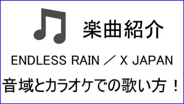 「ENDLESS RAIN / X JAPAN」の歌い方【音域】