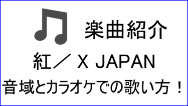 「紅 / X JAPAN」の歌い方【音域】