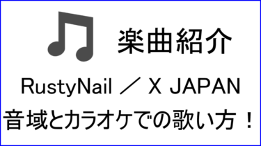 「Rusty Nail / X JAPAN」の歌い方【音域】