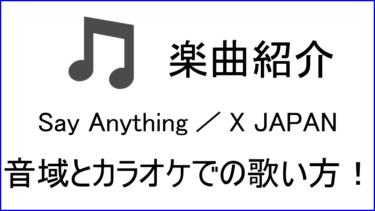 「Say Anithing / X JAPAN」の歌い方【音域】
