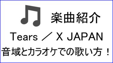 「Tears / X JAPAN」の歌い方【音域】
