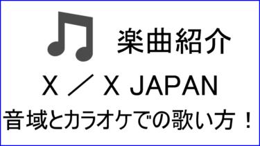「X / X JAPAN」の歌い方【音域】