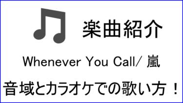 「Whenver You Call / 嵐」の歌い方【音域】