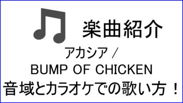 「アカシア / BUMP OF CHICKEN」の歌い方【音域】