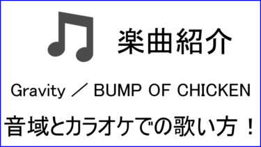 「Gravity / BUMP OF CHICKEN」の歌い方【音域】