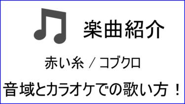 「赤い糸 / コブクロ」の歌い方【音域】