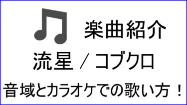 「流星 / コブクロ」の歌い方【音域】