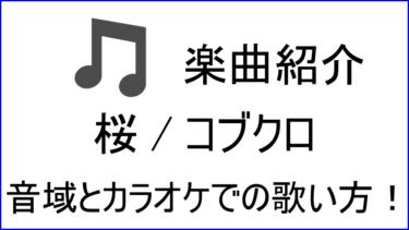 「桜 / コブクロ」の歌い方【音域】