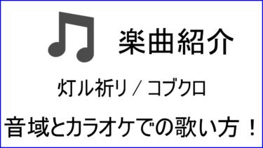 「灯ル祈リ / コブクロ」の歌い方【音域】