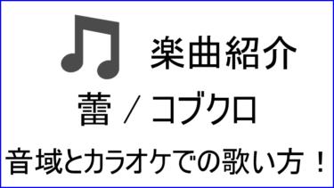 「蕾 / コブクロ」の歌い方【音域】