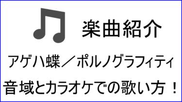 「アゲハ蝶 / ポルノグラフィティ」の歌い方【音域】