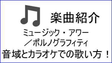 「ミュージック・アワー / ポルノグラフィティ」の歌い方【音域】