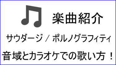 「サウダージ / ポルノグラフィティ」の歌い方【音域】