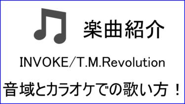 「INVOKE / T.M.Revolution」の歌い方【音域】