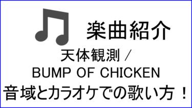 「天体観測 / BUMP OF CHICKEN」の歌い方【音域】